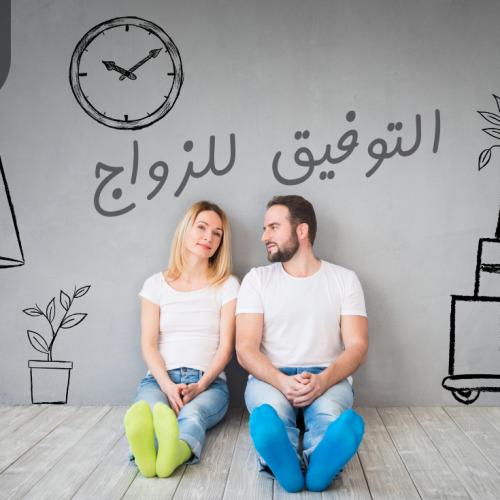 برمجة (Subliminal) التوفيق للزواج